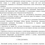 Договор поручительства по договору поставки с физическим лицом перед поставщиком