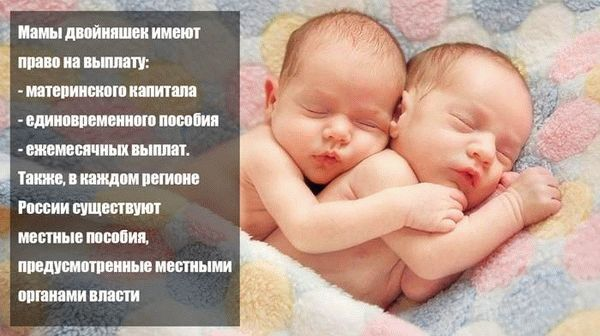 При рождении двойни оформление бабушки декретного