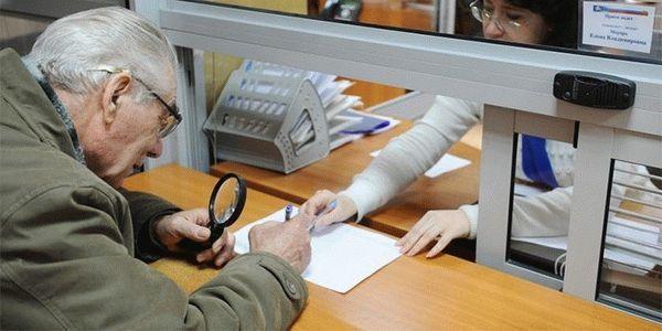 Документы для назначения пенсии по старости