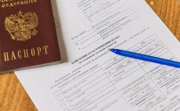 Какие документы нужны для расторжения брака в загсе