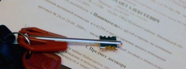 Постоянная прописка по договору найма