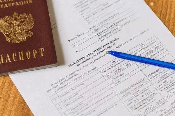 Какие документы нужны при разводе если общий ребенок
